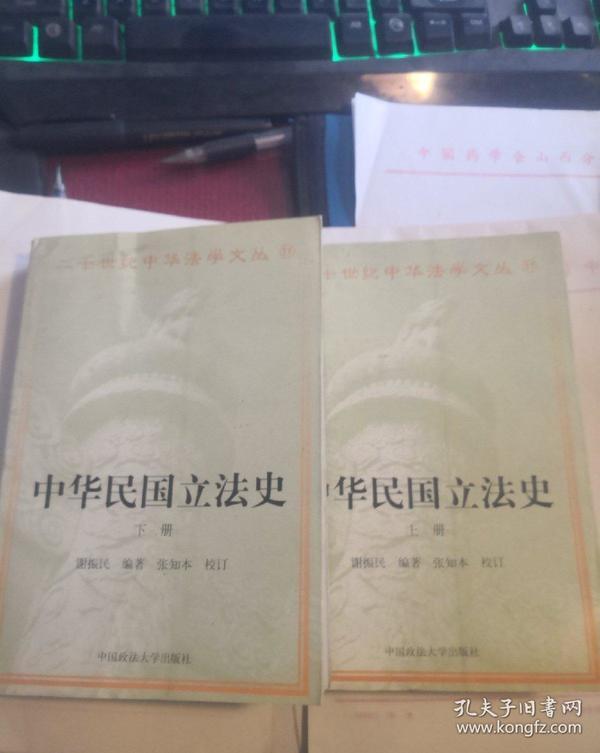 中华民国立法史