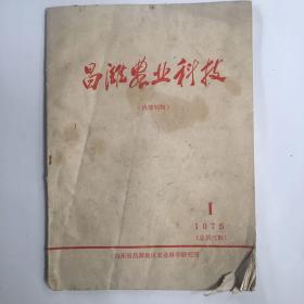 昌潍农业科技
