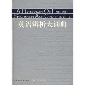 英语辨析大词典(精)