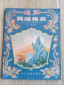 英雄格桑-------藏族民间童话 插图本