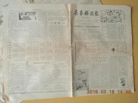长春科技报1981.2.1共四版