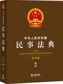 中华人民共和国民事法典应用版2:分类法典