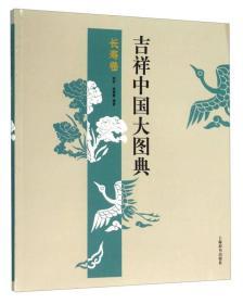 吉祥中国大图典:长寿卷