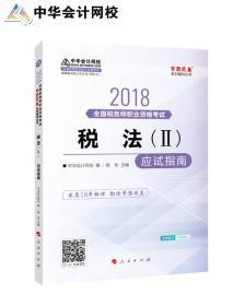 税法(2)应试指南2018