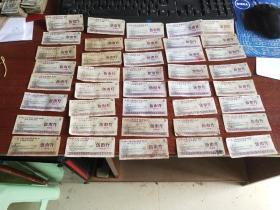 文革 中华人民共和国粮食部全国通用粮票伍市斤40张合售  品差  品如图