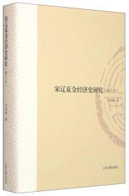 宋辽夏金经济史研究(增订版)