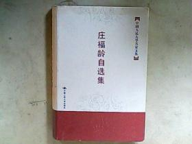庄福龄自选集——中国人民大学名家文丛(作者签赠本)