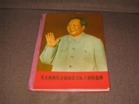 毛主席接见济南地区军队干部纪念册   (16开精装本)好几页林像