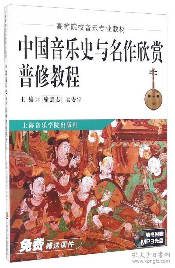 中国音乐史与名作欣赏普修教程