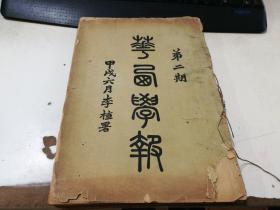 华西学报  甲戌六月李植署  第二期