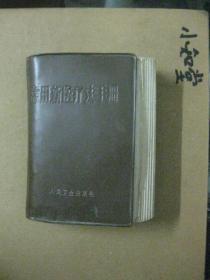 常用新医疗法手册(附:十四经穴,奇穴图3幅)【塑皮精装】
