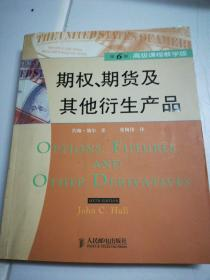 期权、期货及其他衍生产品(第6版)(高级课程教学版)
