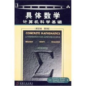 具体数学(英文版第2版):计算机科学基础