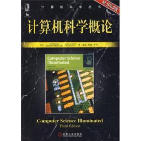 计算机科学概论原书第二2版 美戴尔美刘易斯张欣 97871111701