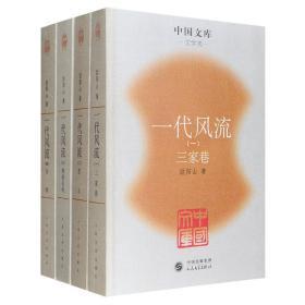 一代风流(全四册):三家巷;苦斗;柳暗花明;圣地+一代风流·第五卷:万年春