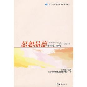 东庐讲学稿:思想品德讲学稿(初中)