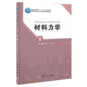 材料力学(Ⅰ、Ⅱ)