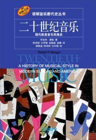 二十世纪音乐:现代欧美音乐风格史