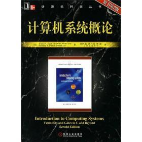 计算机系统概论:(原书第2版)