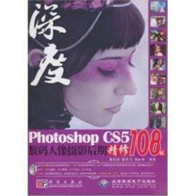 深度·Photoshop CS5数码人像摄影后期精修108技