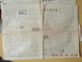 长春科技报1981.2.16共四版