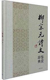 中国文学名家名作鉴赏辞典系列:柳宗元诗文鉴赏辞典