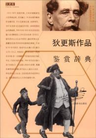 外国文学名家名作鉴赏辞典系列:狄更斯作品鉴赏辞典