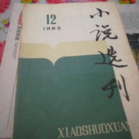 《小说选刊》1989/8/1984/8/1985/2/1983/12(贾平凹腊月正月)