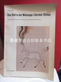 【签赠本】德国汉学家包吾刚签赠傅海波《中国算命文献中的图像》WOLFGANG BAUER: DAS BILD IN DER WEISSSAGE-LITERATUR CHINAS