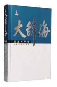 新书--大辞海·信息科学卷