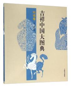 吉祥中国大图典:利禄卷