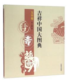 吉祥中国大图典:文字卷
