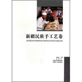 新疆民俗手工艺卷