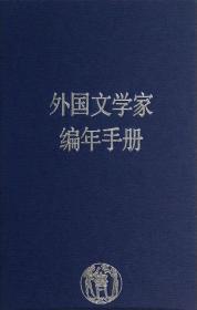 外国文学家编年手册