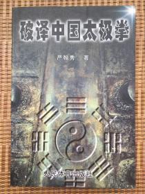 破译中国太极拳