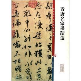 新书--彩色放大本中国著名碑帖:晋唐名家墨迹选(定价30元)9787532633890(109310)