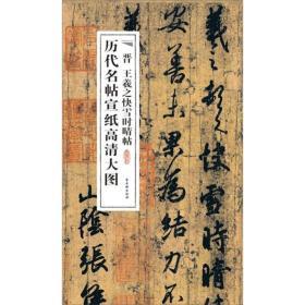 新书--历代名帖宣纸高清大图:晋王羲之快雪时晴帖