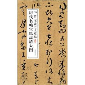 新书--历代名帖宣纸高清大图:晋王羲之上虞帖