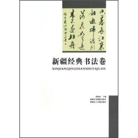 新疆经典书法卷