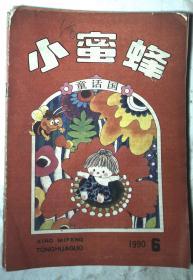 小蜜蜂1990.6.7