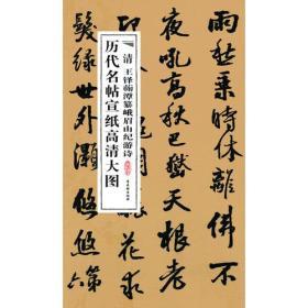 清王铎蘜潭纂峨眉山纪游诗