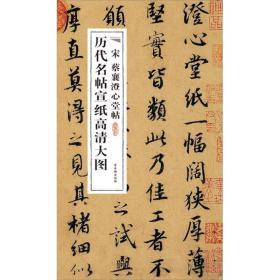新书--历代名帖宣纸高清大图·:宋蔡襄澄心堂帖