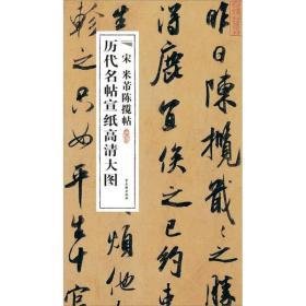 新书--历代名帖宣纸高清大图:宋米芾陈揽帖
