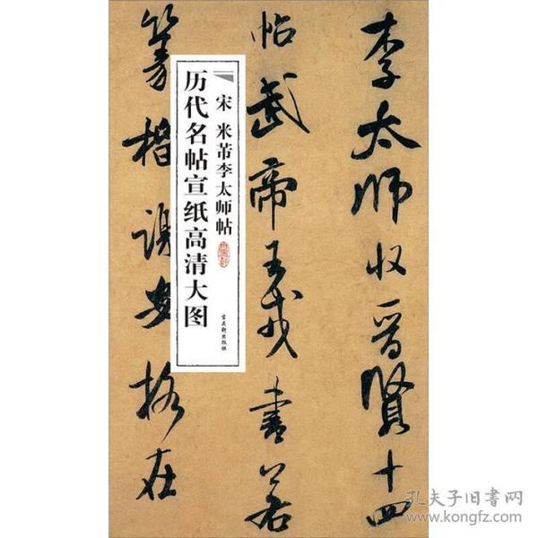 新书--历代名帖宣纸高清大图:宋米芾李太师帖