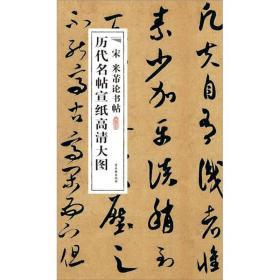 新书--历代名帖宣纸高清大图:宋米芾论书帖