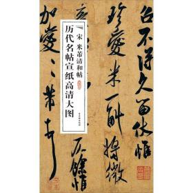 新书--历代名帖宣纸高清大图:宋米芾清和帖
