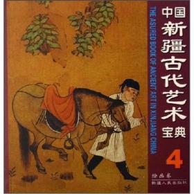 中国新疆古代艺术宝典4:绘画卷