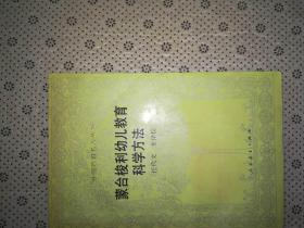 外国教育名著丛书 蒙台梭利幼儿教育科学方法