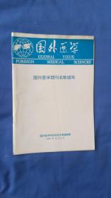 国外医学 内科学分册1998年第5 期