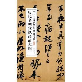 历代名帖宣纸高清大图:宋苏轼黄州寒食诗帖